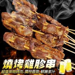 海肉管家-嚴選烤肉串-雞胗(10串/每串約35g)