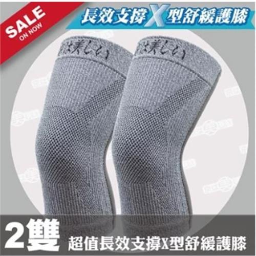 2+1件組【京美】長效支撐X型舒緩護膝2雙組(買就送優生