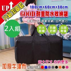 DaoDi  600D耐重防水收納袋 搬家袋2入組100x30x60cm(橫條綁帶加固設計 行李袋 防塵袋)