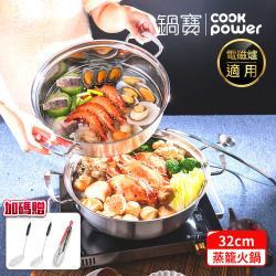 【CookPower鍋寶】不鏽鋼蒸籠火鍋32CM贈火鍋小幫手三件組