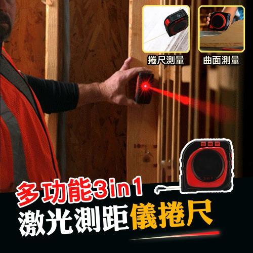 多功能3IN1激光測距儀捲尺