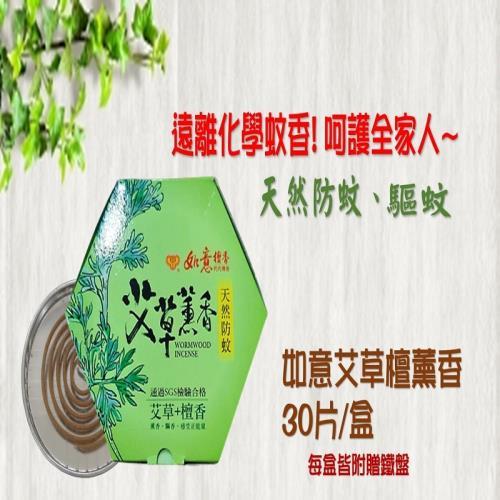 如意檀香-如意草本艾草薰香(蚊香)1盒/