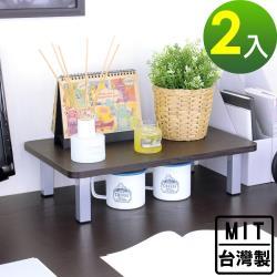 頂堅  寬48公分-桌上型置物架/螢幕架(二色可選)-2入/組