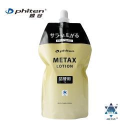 【Phiten®銀谷】METAX 按摩乳液(1000ml補充包)