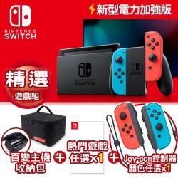 【加送磁鐵掛勾】Nintendo 任天堂 Switch新型電力加強版主機 電光紅電光藍+Joy-Con左右手(可選色)+遊戲任選*1+百變收納包