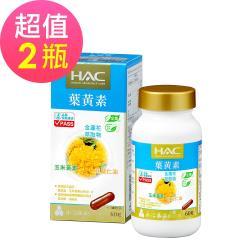 【永信HAC】複方葉黃素膠囊x2瓶(60粒/瓶)-全素可食
