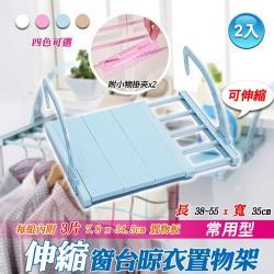 伸縮窗台晾衣置物架(常用型) 2組入