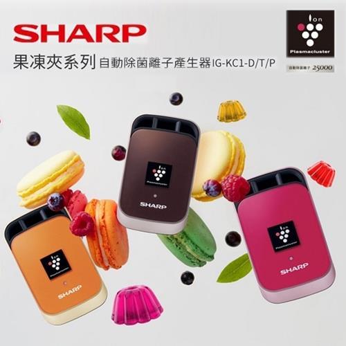 SHARP夏普 個人隨身型自動除菌離子產生器 IG-KC1 系列(布朗尼/莓果紅/橙橘黃)