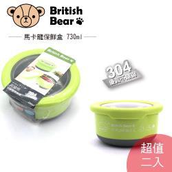英國熊 馬卡龍保鮮盒730ml超值2入 UP-A038L