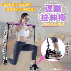 多功能瑜伽健身運動拉伸棒