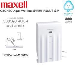 【日本 Maxell】OZONEO Aqua Watermix 商務用 活氧水生成器 (MXZW-WM100TW)