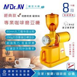 Dr.AV 經典款專業咖啡 磨豆機BG-6000(G)-璀璨金(同日本小富士黃)