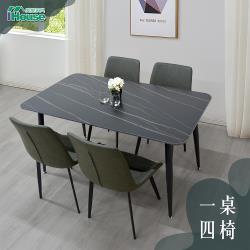 IHouse-摩登 經典原石 質感系岩板 餐桌餐椅1桌4椅