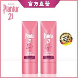 【Plantur 21】營養與咖啡因護髮素175mlx2