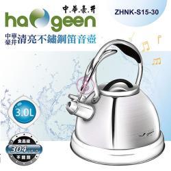 中華豪井 清亮不鏽鋼笛音壺3L ZHNK-S15-30