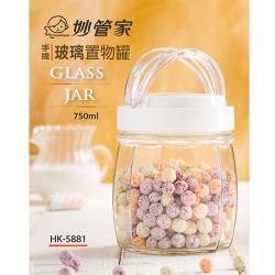 妙管家 手提玻璃置物罐 HK-5881