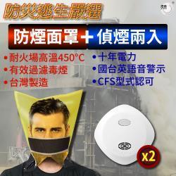 【防災逃生嚴選】PRO防煙面罩+【宏力】住宅用火災警報器 光電式偵煙型兩入_NQ3S*2