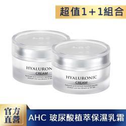 (買一送一) (官方直營)AHC 玻尿酸植萃保濕乳霜 50ml