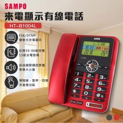 SAMPO聲寶顯示語音報號有線電話HT-B1004L