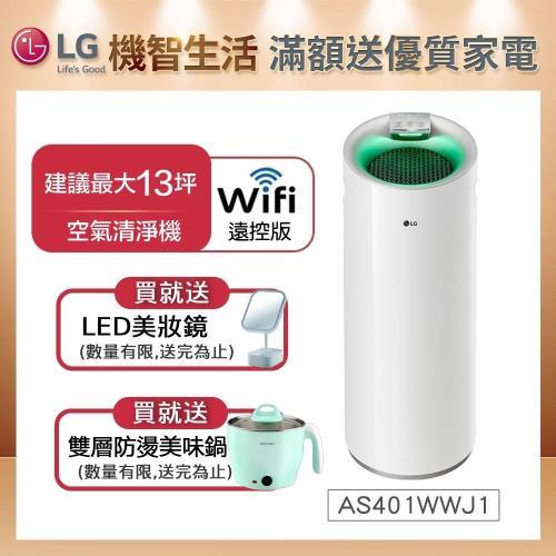 LG樂金 韓國原裝圓柱型空氣清淨機-大白二代Wi-Fi遠控版AS401WWJ1-庫
