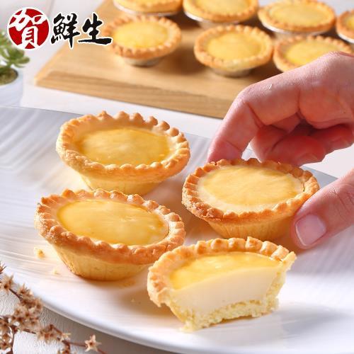 【賀鮮生】法式流心乳酪塔2盒(10個/盒)/