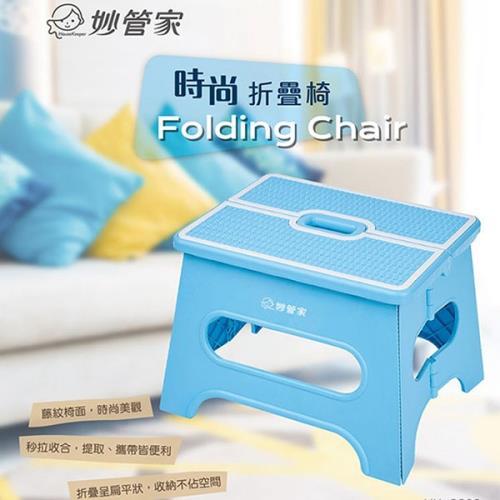 妙管家 時尚折疊椅 HK-8203