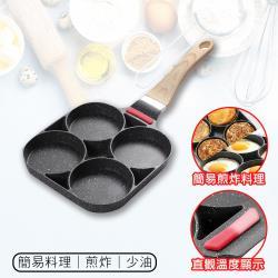 [日上川良品] 輕量煎炸不沾平底鍋 (圓形四格煎蛋鍋)