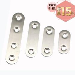 AC043 不銹鋼一字型 直片角鐵56X16MM 厚1.5MM 180度連接片 角碼 固定片 鐵片 加強鐵白鐵 支架