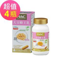 【永信HAC】大豆蜂王乳膠囊x4瓶(60錠/瓶)-全素可食
