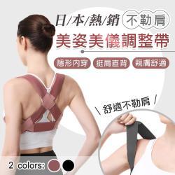 日本熱銷不勒肩美姿美儀調整帶