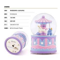 讚爾藝術 JARLL~獨角獸遊樂場 水晶球音樂盒(PA19029) 旋轉木馬 遊樂馬 (現貨+預購) 翻糖遊樂園系列