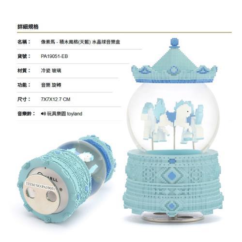 讚爾藝術 JARLL~像素馬-積木風格(天藍) 水晶球/音樂盒(PA19051) 旋轉木馬 遊樂馬 (現貨+預購)