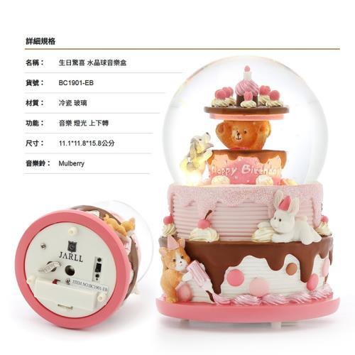 讚爾藝術 JARLL~生日驚喜 水晶球音樂盒(BC1901) 動物系列 (現貨+預購)