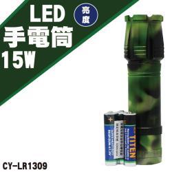 光之圓 CY-LR1309 高亮度LED鋁合金手電筒