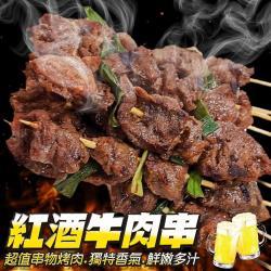 海肉管家-嚴選烤肉串-紅酒牛肉(10串/每串約35g)