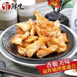 【賀鮮生】國產鮮脆雞軟骨10包(250g/包)