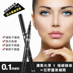 【ELG】媚眼濃黑極細防水眼線液筆(3入組)