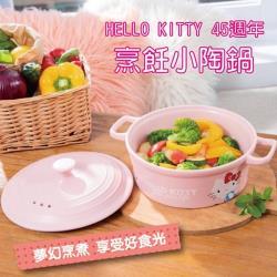 【HELLO KITTY】 45週年 烹飪小陶鍋 -質感100%