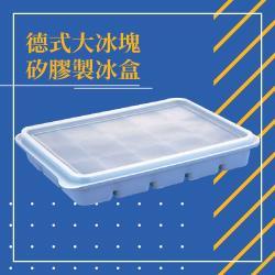 德式大冰塊矽膠製冰盒(1入)