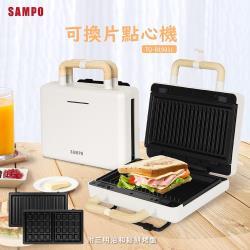 SAMPO聲寶可換片點心機/三明治機/鬆餅機TQ-B1981L