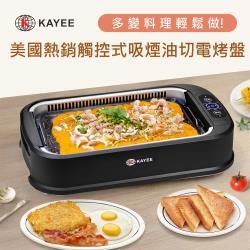 KAYEE 美國熱銷觸控式吸煙油切電烤盤EL18023-1010
