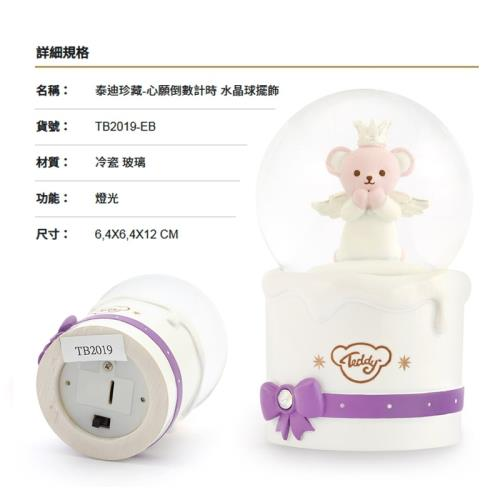 讚爾藝術 JARLL~泰迪珍藏-心願倒數計時 水晶球擺飾(TB2019) (現貨+預購)