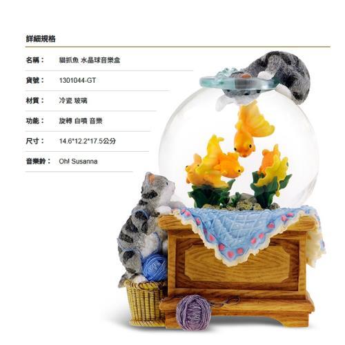 讚爾藝術 JARLL~貓抓魚 水晶球音樂盒( 1301044-GT) 動物系列 (現貨+預購)
