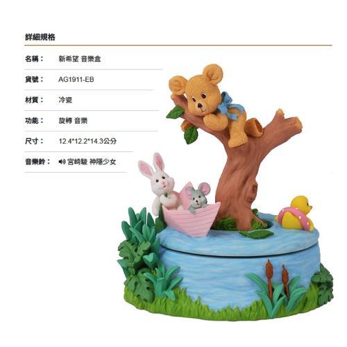 讚爾藝術 JARLL~新希望 音樂盒(AG1911) 動物系列 (現貨+預購)
