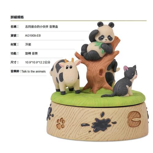 讚爾藝術 JARLL~志同道合的小伙伴 音樂盒(AG1909) 動物系列 (現貨+預購)