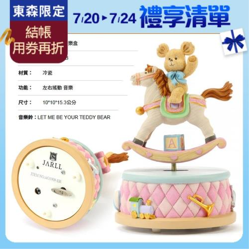 讚爾藝術 JARLL~小熊搖馬 音樂盒(AG1908) 動物系列 (現貨+預購)