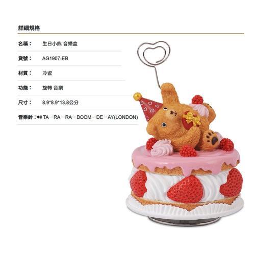 讚爾藝術 JARLL~生日小熊 音樂盒(AG1907) 動物系列 (現貨+預購)