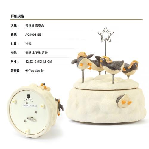 讚爾藝術 JARLL~飛行員 音樂盒(AG1905) 動物系列 (現貨+預購)