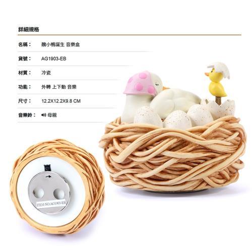 讚爾藝術 JARLL~醜小鴨誕生 音樂盒(AG1903) 動物系列 (現貨+預購)