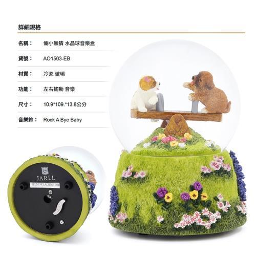 讚爾藝術 JARLL~倆小無猜 水晶球音樂盒(AO1503) 動物系列 (現貨+預購)